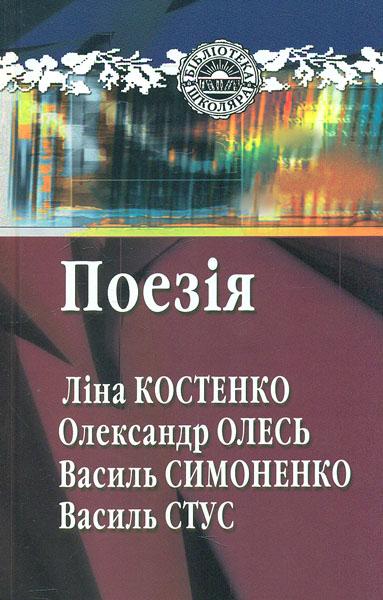 Картинки по запросу поезія Костенко, олесь книга
