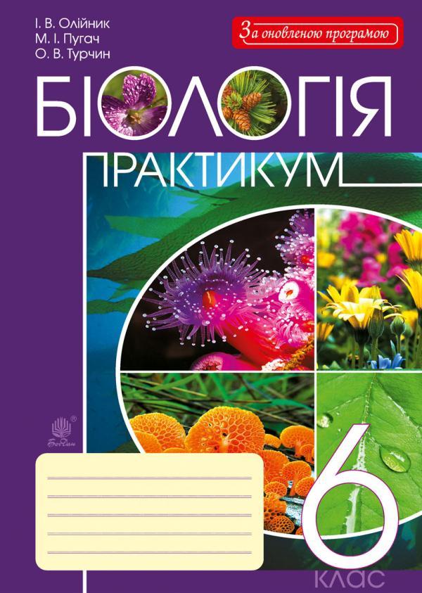 Біологія практикум 6 клас олійник пугач турчин гдз