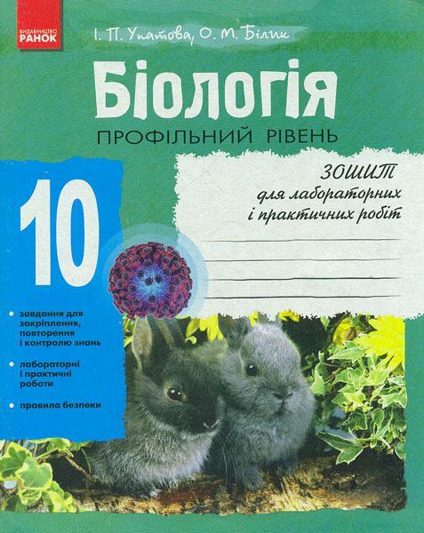 10 решебник класс тетрадь по биологии рабочая упатова