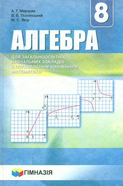 вивчення гдз математики 8 поглиблене клас мерзляк алгебра