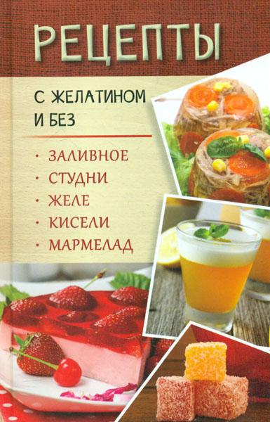 Кисель с желатином рецепт