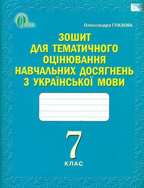 ГДЗ Українська мова 9 клас,О. П. Глазова, Ю. Б. Кузнецова