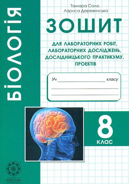 гдз по зошит з біології