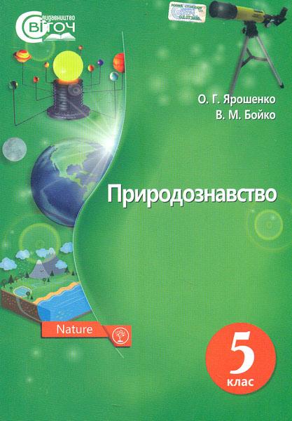 Книга гдз 5 клас природа